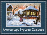 Александра Гурьева-Сажаева