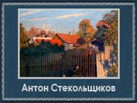 Антон Стекольщиков