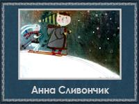 Анна Сливончик