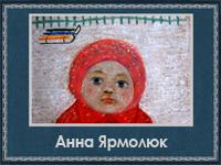 Анна Ярмолюк