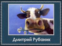 Дмитрий Рубаник