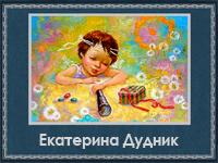 Екатерина Дудник