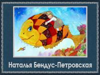 Наталья Бендус-Петровская