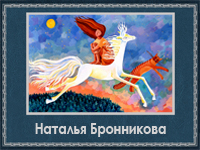 Наталья Бронникова