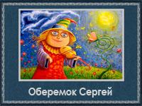Оберемок Сергей