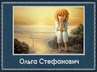 Ольга Стефанович