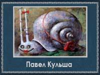 Павел Кульша