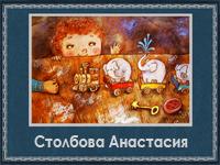 Столбовая Анастасия 2