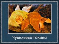 Чувиляева Галина