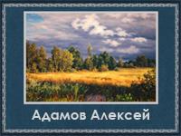 Адамов Алексей