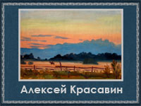 Алексей Красавин