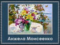 Анжела Моисеенко