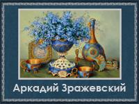 Аркадий Зражевский