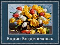 Борис Безденежных