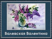 Валевская Валентина