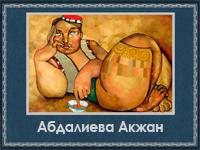 Абдалиева Акжан