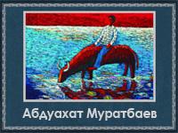 Абдуахат Муратбаев