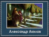 Александр Акилов