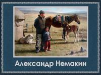 Александр Немакин
