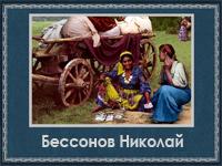 Бессонов Николай