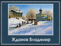 Жданов Владимир