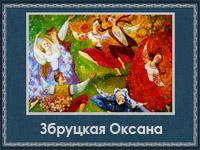 Збруцкая Оксана