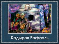 Кадыров Рафаэль