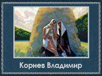 Корнев Владимир
