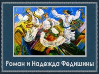 Роман и Надежда Федишины