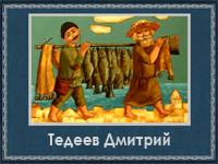 Тедеев Дмитрий