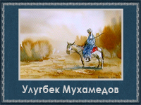 Улугбек Мухамедов
