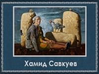 Xамид Cавкуев