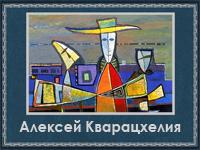 Алексей Кварацхелия