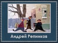 Андрей Репников