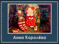 Анна Королёва