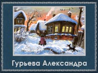 Гурьева Александра