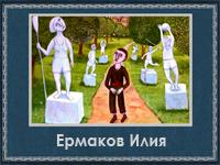 Ермаков Илия