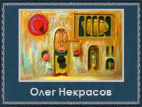Олег Некрасов