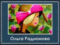 Ольга Радионова