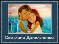 Светлана Данильченко