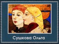 Сушкова Ольга