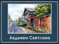 Авдеева Светлана