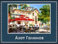 Азат Галимов