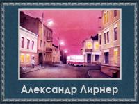 Александр Лирнер