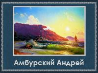 Амбурский Андрей