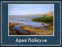 Ария Пайкуле