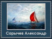 Объединенная бродилка по морским