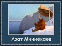 Азат Миннекаев