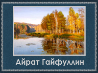 Айрат Гайфуллин