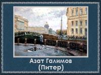 Азат Галимов (Питер)